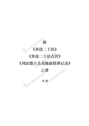 辟刘汶德六爻系列之谬.doc