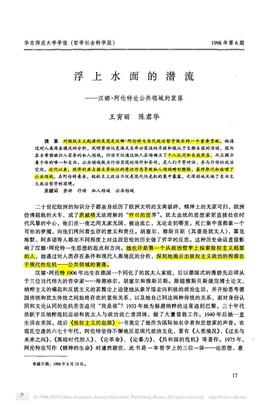 浮上水面的潜流_汉娜_阿伦特论公共领域的衰落.pdf