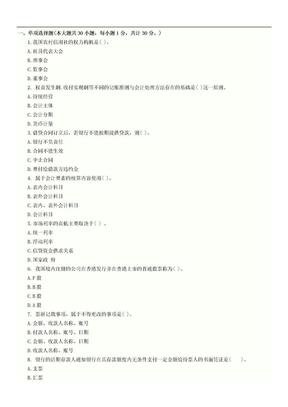 鄂尔多斯农商银行笔试题考试模拟题.doc