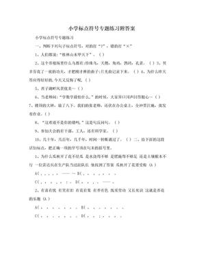 小学标点符号专题练习附答案.doc