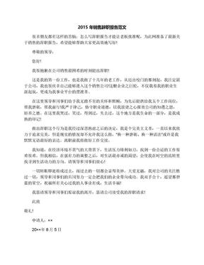 2015年销售辞职报告范文.docx