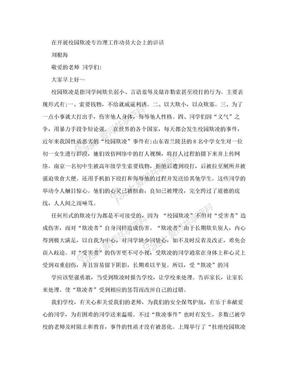 预防校园欺凌事件讲稿.doc