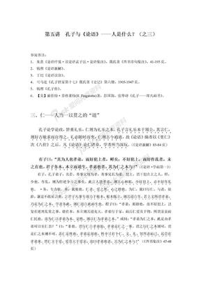 讲义第五讲《论语》之三-辛卯春.doc