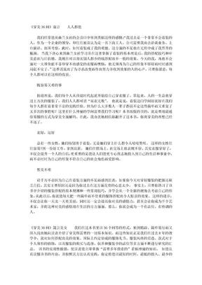 穿美36问(张乐华博士教你穿衣打扮).doc