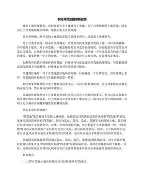 农村开荒地国家新政策.docx