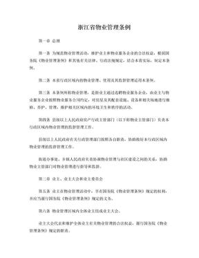 浙江省物业管理条例.doc
