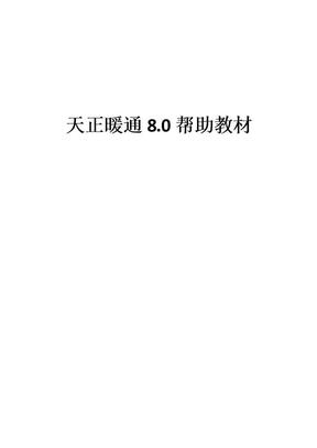 天正暖通8.0帮助教材.doc