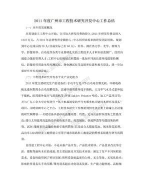 2011年度广州市工程技术研究开发中心工作总结.doc
