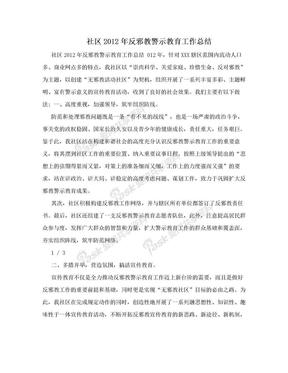社区2012年反邪教警示教育工作总结.doc