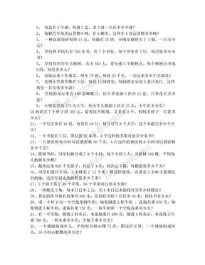 人教版三年级下册两步计算应用题练习题.doc