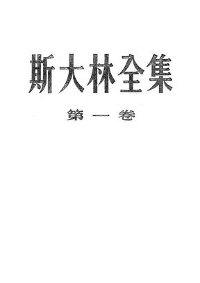 【斯大林全集】第001卷.pdf