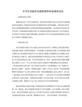 小学生家庭作业现状调查问卷调查总结2014.doc