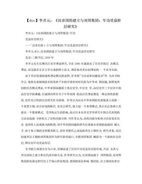 【doc】李开元:《汉帝国的建立与刘邦集团:军功受益阶层研究》.doc