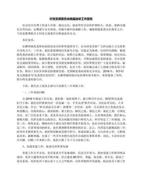 村党支部委员会换届选举工作报告.docx