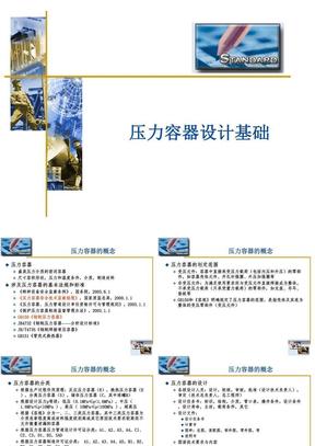 GB150及压力容器设计基础.ppt