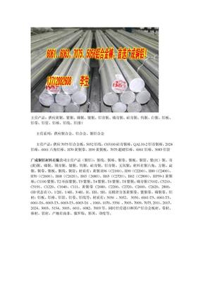 7075铝合金板,6061铝合金板,5052铝合金板,2024铝板,5754铝板,6082铝合金板