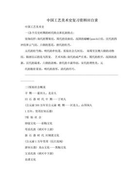 中国工艺美术史复习资料田自秉.doc