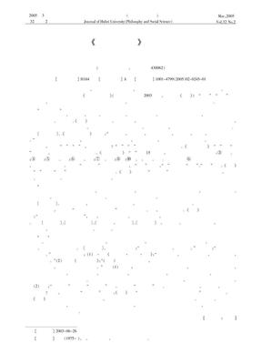 《中华成语全典》释义简评.pdf