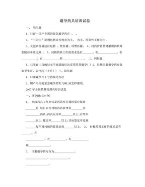 避孕药具培训试卷.doc