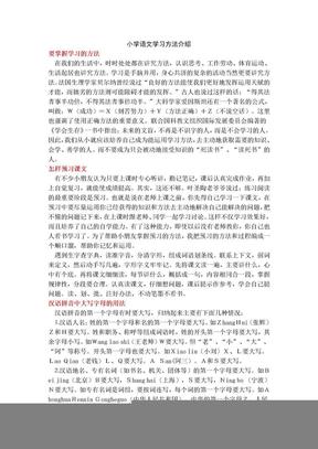 小学语文学习方法介绍.doc