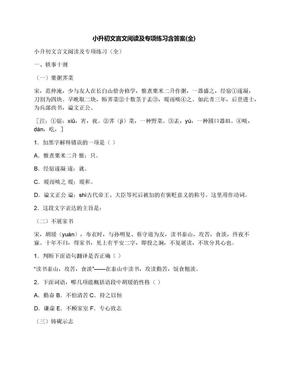 小升初文言文阅读及专项练习含答案(全).docx
