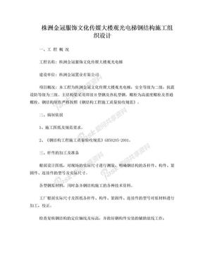 观光电梯钢结构施工方案00.doc