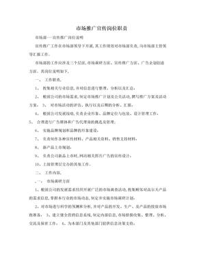 市场推广宣传岗位职责.doc