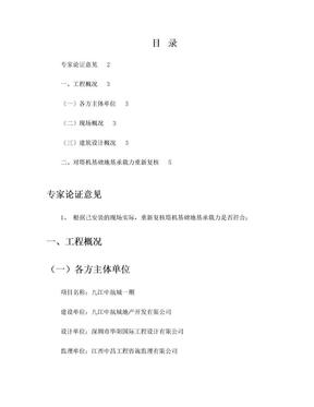 塔吊基础专项施工方案(专家论证).doc
