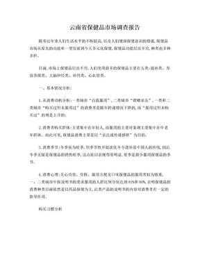云南保健品市场调查报告.doc