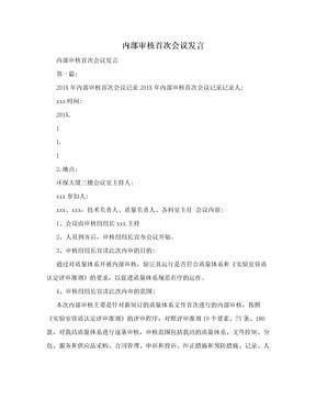 内部审核首次会议发言.doc