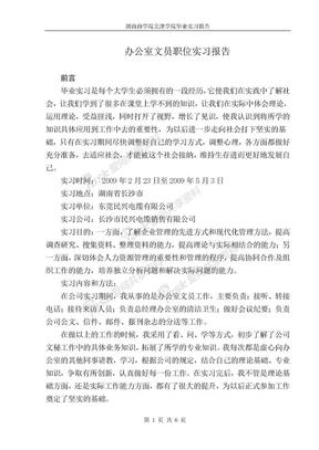 办公室文员职位实习报告.doc