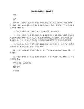 劳动争议和解协议书样本格式.docx