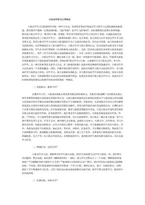 小组合作学习心得体会.doc
