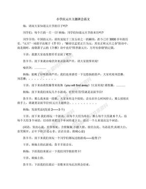 小学庆元旦主题班会范文.docx