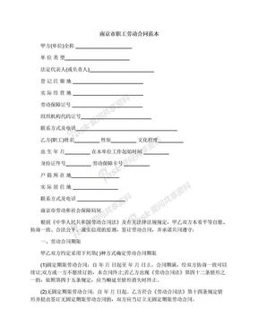 南京市职工劳动合同范本.docx