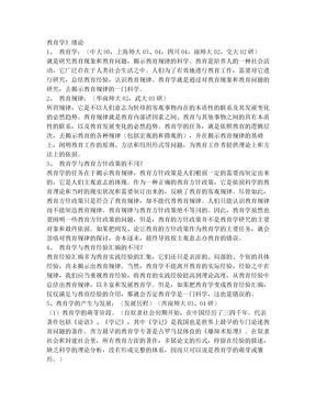 教育学考研资料.doc