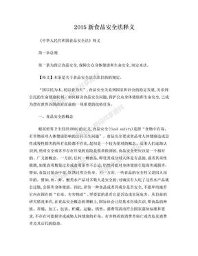 2015新食品安全法释义.doc