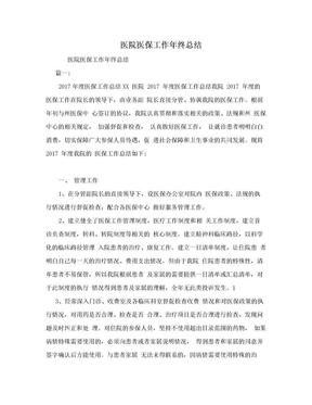 医院医保工作年终总结.doc