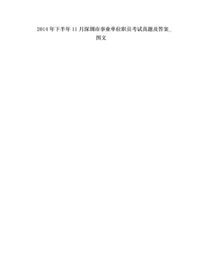 2014年下半年11月深圳市事业单位职员考试真题及答案_图文.doc