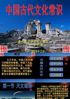 《中国古代文化常识》课件.ppt