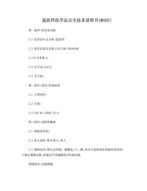 氯化钙化学品安全技术说明书 (MSDS).doc