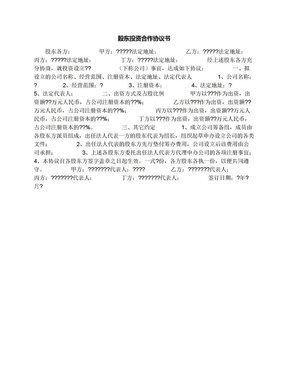 股东投资合作协议书.docx