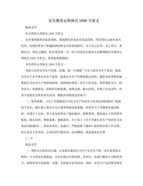 安全教育心得体会2000字范文.doc