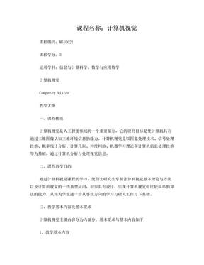计算机视觉大纲.doc