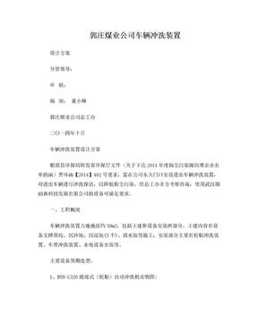 车辆冲洗装置方案(1).doc