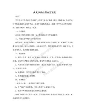 火灾事故处理应急预案.doc