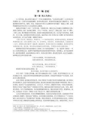 大学诗词写作教程.pdf