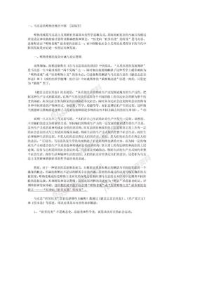 为什么马克思主义在中国能成功.doc