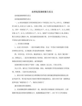 农村低保调研报告范文.doc