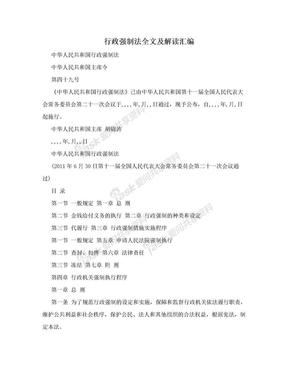 行政强制法全文及解读汇编.doc